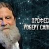 Интервью с Робертом Сапольски