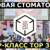 Цифровая стоматология — мастер-класс Top 3D Shop