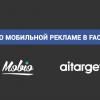 Тест на знание мобильной рекламы в Facebook
