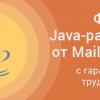 GeekUniversity открывает набор студентов на факультет Java-разработки