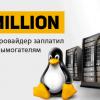 Хостинг-провайдер заплатил миллион долларов хакерам-вымогателям