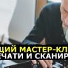 Общий мастер-класс по 3D-печати и сканированию — 24 июня, в Москве и Санкт-Петербурге