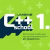 UNIGINE С++ School: бесплатный онлайн-курс для продвинутых