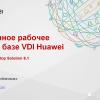 Защищенное рабочее место на базе VDI Huawei FusionCloud Desktop Solution 6.1