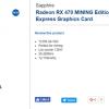 Sapphire предлагает пять моделей 3D-карт Radeon RX Mining Edition для добычи криптовалюты