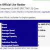 Система с двумя процессорами AMD Epyc 7601 уступает паре Intel Xeon Platinum 8180