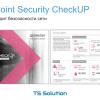 Видео-инструкция по Check Point Security CheckUP R80.10. Аудит безопасности сети