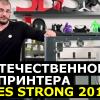 [ВИДЕО] Обзор отечественного 3D-принтера Hercules Strong 2017