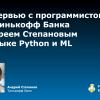 Интервью с программистом из Тинькофф Банка Андреем Степановым о языке Python и ML