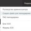 Анализ SIP коммуникаций с помощью утилиты 3CX Log Viewer