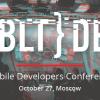 MBLTdev 2017 is coming. Регистрация открыта