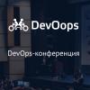 «Необходимость возникает с обеих сторон»: программный комитет DevOops о конференции и о DevOps