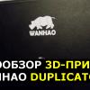 Видеообзор 3D-принтера Wanhao Duplicator 7