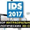Обзор интраоральных стоматологических 3D-сканеров