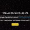 Открытка: «Яндекс» грозится запустить новый поиск 22 августа