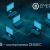 EmerDNS – альтернатива DNSSEC