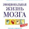 Книга «Эмоциональная жизнь мозга»