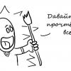 Комиксы Даниэля Стори (часть 2)