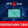 К VPN через доверие