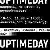 Анонс второй конференции сообщества Uptime в Москве: поговорим о самом страшном