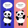 Как правильно чесать панду