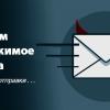 Простой эксплойт даёт злоумышленникам возможность изменить содержимое письма после отправки