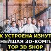 Как устроена изнутри работа крупнейшей 3D-компании Top 3D Shop