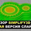 Обзор Simplify3D 4.0: новая версия слайсера