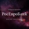 Разработка мобильного приложения для «РосЕвроБанк»: кейс