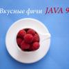 Готовимся к Java 9. Обзор самых интересных улучшений