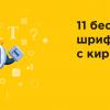11 бесплатных шрифтов с кириллицей