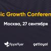 Epic Growth Conference — конференция по продуктовому маркетингу в Москве