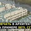 [КЕЙС] 3D-печать в архитектуре на примере Setl City