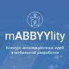 Конкурс идей от ABBYY – как выиграть новый iPhone