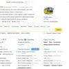 Амзин искал «Яндексом» две недели и поделился впечатлениями