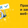 Правила и запреты веб-дизайна