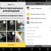 «Яндекс» выпустил мобильное приложение для «Дзена»
