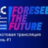 Трансляция с геймдев-конференции 4C в Санкт-Петербурге. День первый