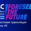 Трансляция с геймдев-конференции 4C в Санкт-Петербурге. День второй