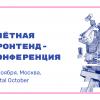 FrontFest ❄️ Из Сибири с любовью