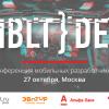 MBLTdev 2017: хардкорные доклады по Android-разработке