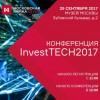 Конференция InvestTECH 2017