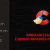 Что известно об атаке на цепи поставок CCleaner