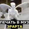 3D-печать в музее: Эрарта