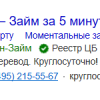 «Яндекс» недавно начал маркировать легальные МФО. Теперь МФО недовольны работой поисковика