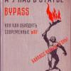 WAF глазами хакеров