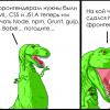 Объясняем современный JavaScript динозавру