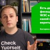 W3C или WHATWG