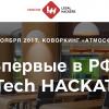 18–19 ноября 2017 года в Москве в коворкинг-центре «Атмосфера» пройдёт первый в России Legal Tech хакатон