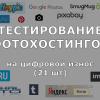 Тестирование фотохостингов на цифровой износ (21 шт)